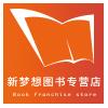 新梦想图书专营店
