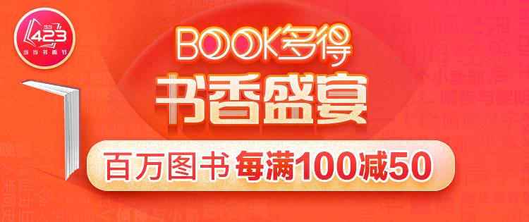书香盛宴? 百万图书每满100减50