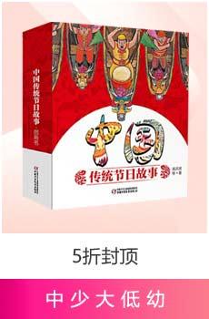 中国少年儿童新闻出版总社(低幼中心)