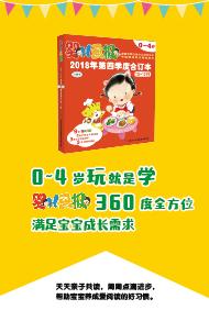 童书-《婴儿画报》2018年第四季度合订本