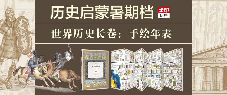 世界历史长卷:手绘年表
