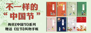 五洲传播-中国节套装