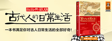 上海读客-古代人