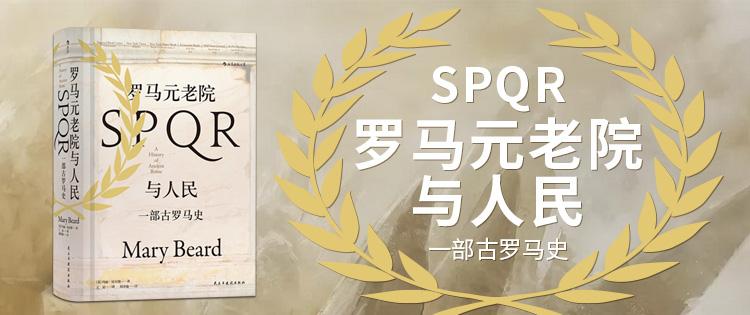 汗青堂丛书022·罗马元老院与人民