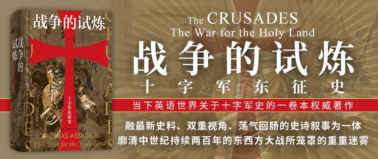 后浪-战争的试炼:十字军东征史