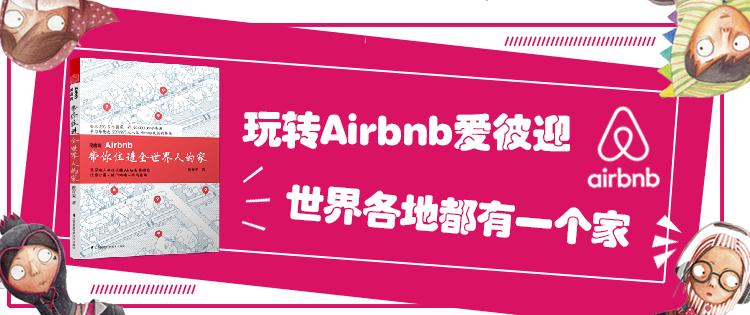 airbnb带你住进全世界人的家