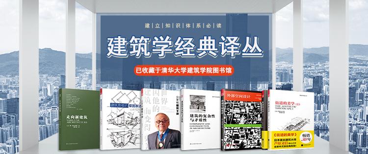 建筑学经典译丛