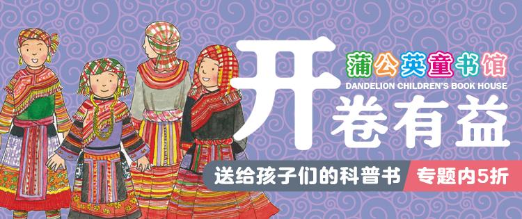 新春礼物 科普书专场