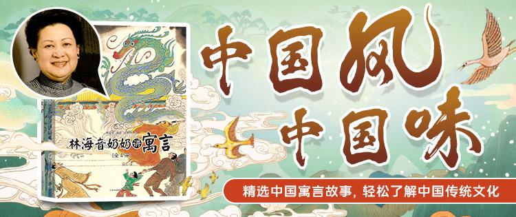 中国风,中国味―林海音奶奶讲寓言