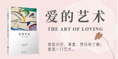 上海译文-爱的艺术