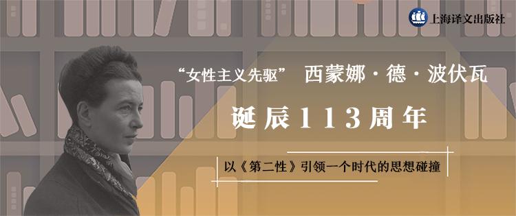 上海译文-波伏娃2021年诞辰
