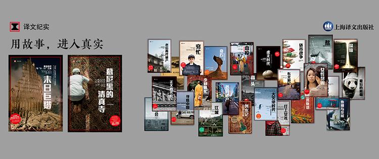 上海译文-译文纪实末日巨塔