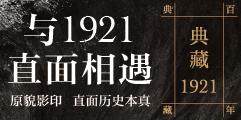 上海人民-典藏1921