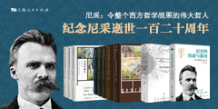 上海人民-尼采逝世120周年