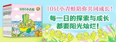 10只小青蛙