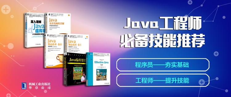 机工社Java必备参考书专题
