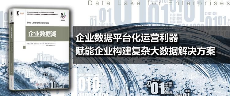 机工数据湖