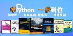 人邮社 Python 书单推荐