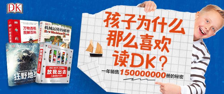 孩子为什么喜欢读DK