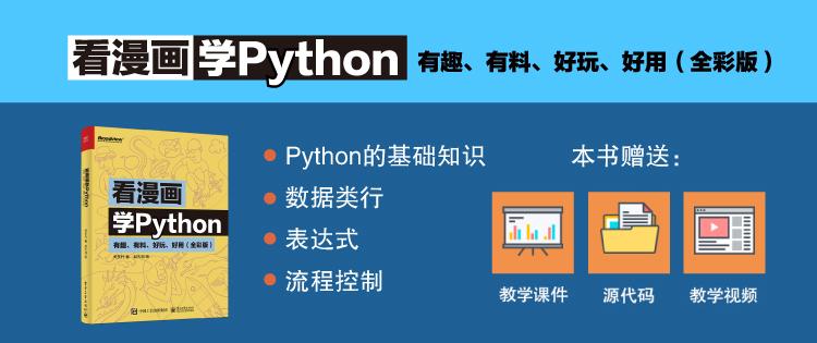 看漫画学Python