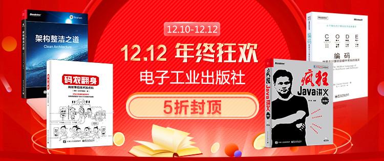 12.12电子社五折专题
