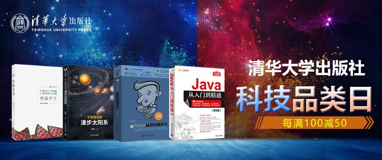 清华大学出版社品类日促销3月