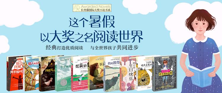 长青藤国际大奖小说
