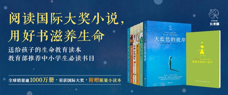 长青藤文学六册