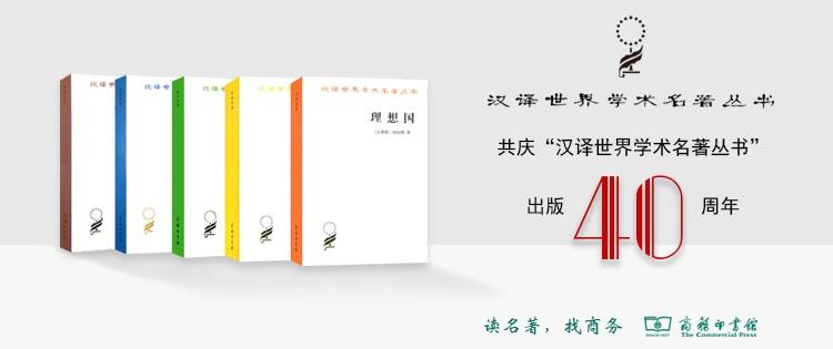 商务印书馆-汉译世界学术名著40周年