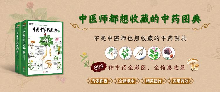 中国中草药