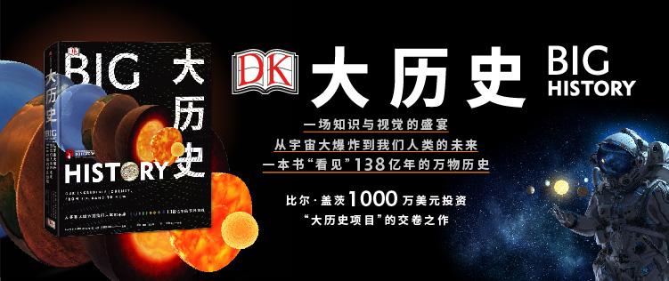 DK大历史