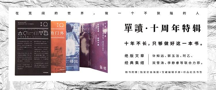中信-单读 十周年特辑