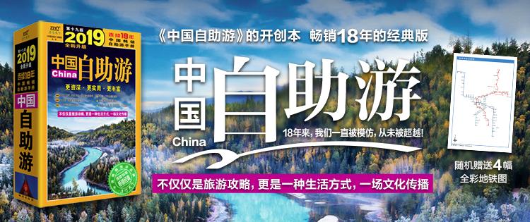 2019中国自助游