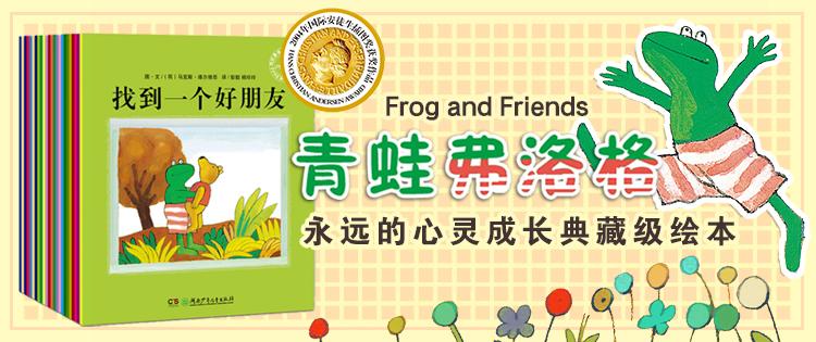 青蛙弗洛格的成长故事全三辑