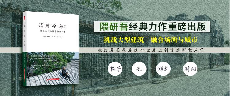 华中科技场所原论