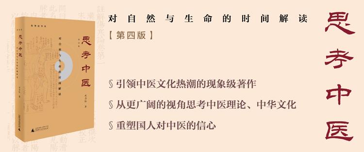 刘力红思考中医新版