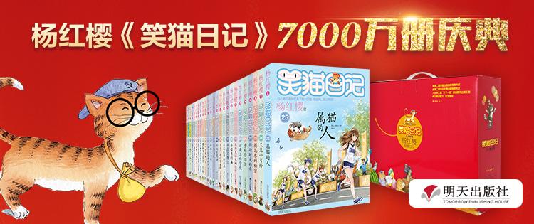 杨红樱笑猫日记7000万册庆典