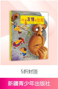 新疆青少年出版社