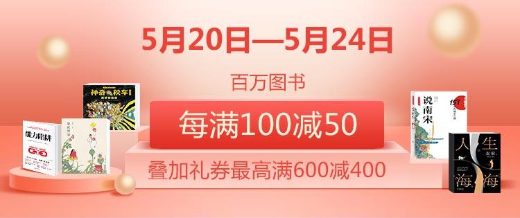 百万平安彩票娱乐园每满100减50