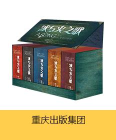 重庆出版集团图书发行有限公司