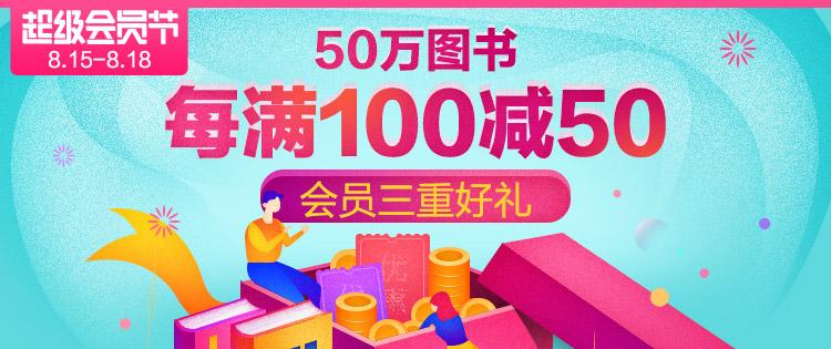 50万图书每满100减50