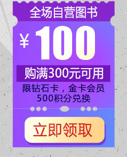 300-100(积分)礼券