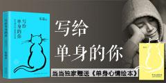 时代华语 乐嘉写给单身的你