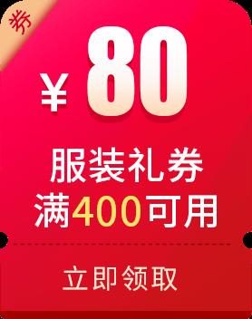 80元服装礼券