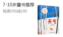 7-10岁童书每满200减100