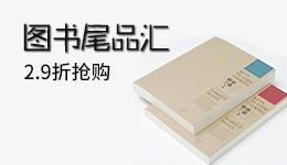 图书尾品汇