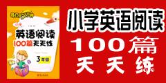 英语阅读100篇