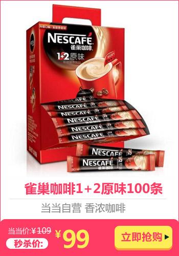 [当当自营] 雀巢咖啡1+2原味100条1500g