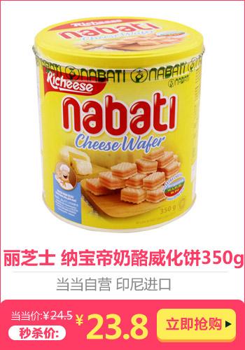 [当当自营] 印尼进口 丽芝士 Richeese 纳宝帝奶酪威化饼干 350g