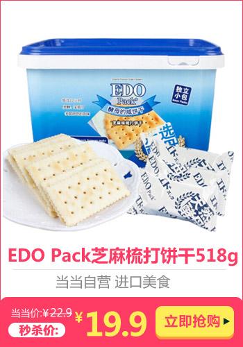 [当当自营] EDO Pack芝麻梳打饼干518g